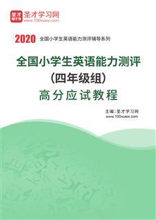 2020年全国小学生英语能力测评(四年级组)高分应试教程