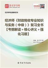 2020年经济师《财政税收专业知识与实务(中级)》复习全书【考纲解读+核心讲义+强化习题】