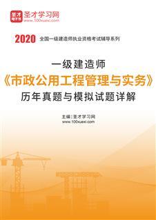 2020年一级建造师《市政公用工程管理与实务》历年真题与模拟试题详解