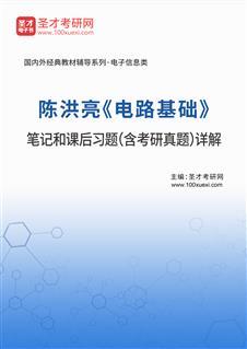 陈洪亮《电路基础》笔记和课后习题(含考研真题)详解