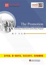 产业聚集对关中城市化的推动作用及其政策建议