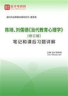 陈琦、刘儒德《当代教育心理学》(修订版)笔记和课后习题详解