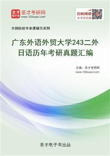 广东外语外贸大学《243二外日语》历年考研真题汇编