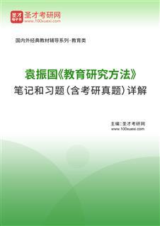 袁振国《教育研究方法》笔记和习题(含考研真题)详解