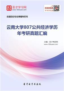 云南大学807公共经济学历年考研真题汇编