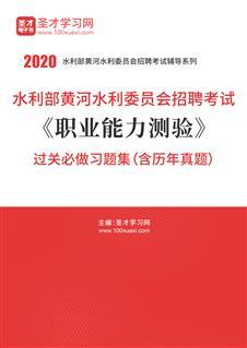 2020年水利部黄河水利委员会招聘考试《职业能力测验》过关必做习题集(含历年真题)