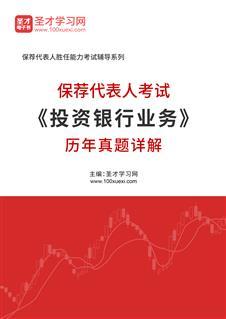2019年保荐代表人考试《投资银行业务》历年真题详解