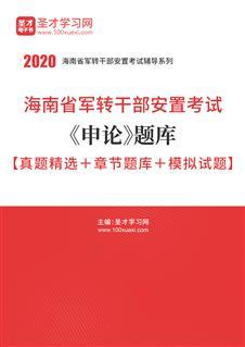 2020年海南省军转干部安置考试《申论》题库【真题精选+章节题库+模拟试题】