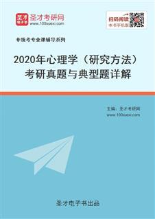 2021年心理学(研究方法)考研真题与典型题详解