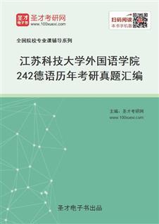 江苏科技大学外国语学院242德语历年考研真题汇编