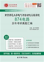 南京师范大学电气与自动化工程学院874电路历年考研真题汇编