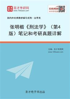 张明楷《刑法学》(第4版)笔记和考研威廉希尔|体育投注详解