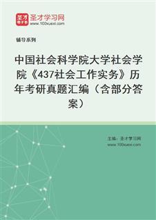中国社会科学院大学社会工作硕士《437社会工作实务》历年考研真题汇编(含部分答案)