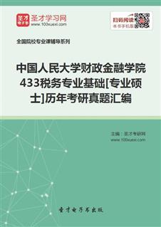 中国人民大学财政金融学院《433税务专业基础》[专业硕士]历年考研真题汇编