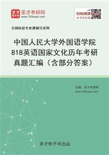 中国人民大学外国语学院818英语国家文化历年考研真题汇编(含部分答案)