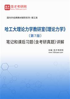哈工大理论力学教研室《理论力学》(第7版)笔记和课后习题(含考研真题)详解