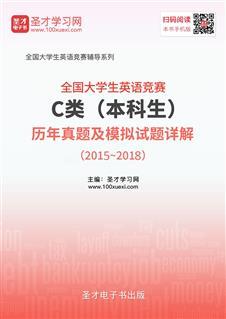 全国大学生英语竞赛C类(本科生)历年真题及模拟试题详解(2015~2018)