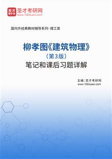柳孝图《建筑物理》(第3版)笔记和课后习题详解