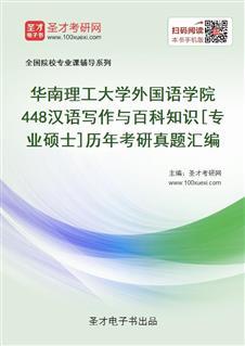 华南理工大学外国语学院448汉语写作与百科知识[专业硕士]历年考研真题汇编