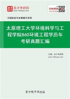 太原理工大学环境科学与工程学院860环境工程学历年考研真题汇编