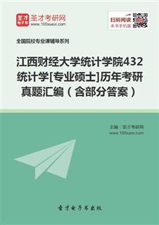 江西财经大学统计学院432统计学[专业硕士]历年考研真题汇编(含部分答案)