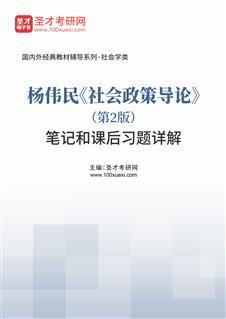 杨伟民《社会政策导论》(第2版)笔记和课后习题详解