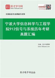 宁波大学信息科学与工程学院《912信号与系统》历年考研真题汇编