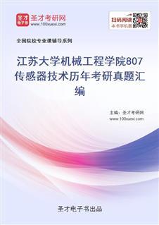 江苏大学机械工程学院《807传感器技术》历年考研真题汇编