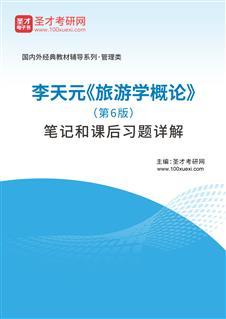 李天元《旅游学概论》(第6版)笔记和课后习题详解