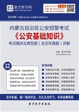 2018年内蒙古自治区公安招警考试《公安基础知识》考点精讲及典型题(含历年真题)详解