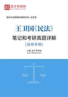 王卫国《民法》笔记和考研真题详解[视频讲解]