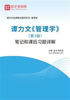 谭力文《管理学》(第3版)笔记和课后习题详解