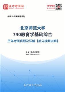 北京师范大学740教育学基础综合历年考研真题及详解【部分视频讲解】