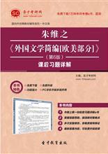 朱维之《外国文学简编[欧美部分]》(第6版)课后习题详解