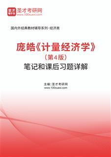 庞皓《计量经济学》(第4版)笔记和课后习题详解