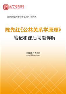 陈先红《公共关系学原理》笔记和课后习题详解
