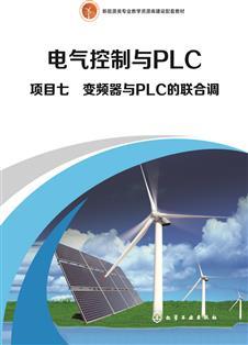 项目七 变频器与PLC的联合调