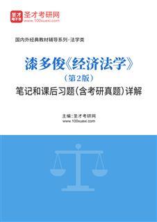 漆多俊《经济法学》(第2版)笔记和课后习题(含考研真题)详解