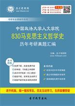 中国政法大学人文学院830马克思主义哲学史历年考研真题汇编