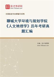 聊城大学环境与规划学院623人文地理学历年考研真题汇编