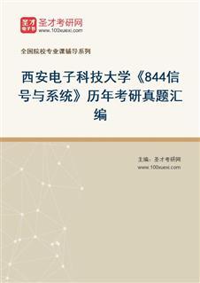 西安电子科技大学机电工程学院844信号与系统历年考研真题汇编