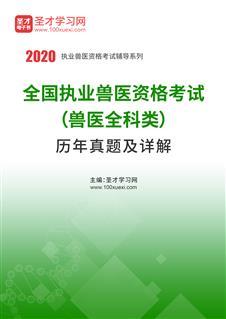 2020年全国执业兽医资格考试(兽医全科类)历年真题及详解