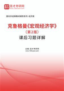 克鲁格曼《宏观经济学》(第2版)课后习题详解