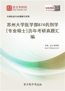 苏州大学医学部《874药剂学》[专业硕士]历年考研真题汇编