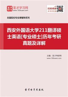 西安外国语大学211翻译硕士英语[专业硕士]历年考研真题及详解