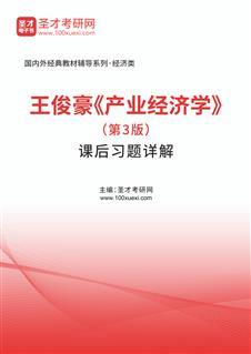 王俊豪《产业经济学》(第3版)课后习题详解