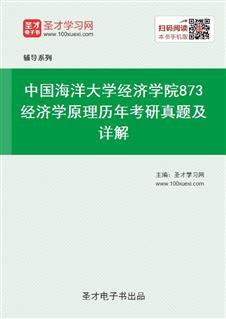 中国海洋大学经济学院《873经济学原理》历年考研真题及详解