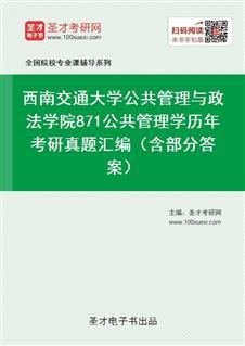 西南交通大学公共管理与政法学院871公共管理学历年考研真题汇编(含部分答案)