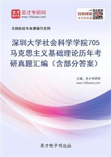 深圳大学社会科学学院705马克思主义基础理论历年考研真题汇编(含部分答案)