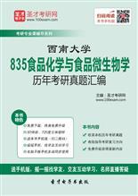 西南大学835食品化学与食品微生物学历年考研真题汇编